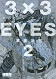 3×3EYES(2) (講談社漫画文庫)