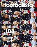 月刊footballista (フットボリスタ) 2017年 01月号 [雑誌]