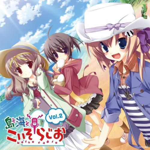 ラジオCD「島と海と☆こいそらじお」Vol.2
