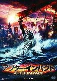 アフター・インパクト[DVD]