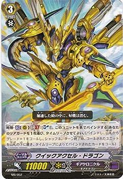カードファイト!! ヴァンガードG クイックアクセル・ドラゴン MB/052 月刊ブシロード