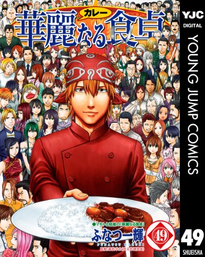 華麗なる食卓 49 (ヤングジャンプコミックスDIGITAL)