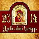 img - for Pravoslavnyj kalendar' 2014 [Christian calendar 2014] book / textbook / text book