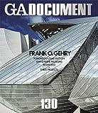 サムネイル:書籍『GA DOCUMENT 130 特集:フランク・O・ゲーリー』