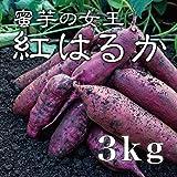 紅はるか 3kg ※土付き生芋