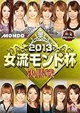 2013女流モンド杯 決勝戦 [DVD]