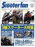 Scooter fan (スクーターファン) 2009年 04月号 [雑誌]
