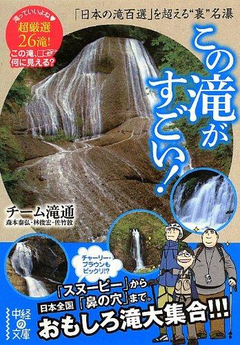 この滝がすごい! (中経の文庫)