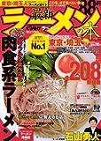 最新ラーメンの本 2012 東京・埼玉 特集:パワフルな食べ応え肉食系ラーメン (CARTOP MOOK)