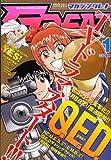 月刊 少年マガジン GREAT (グレート) 2009年 01月号 [雑誌]
