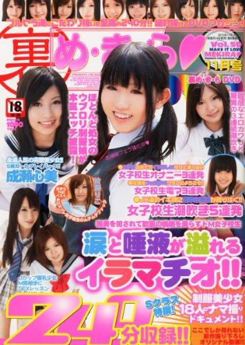 裏め・き・らDVD 2012年 11月号 [雑誌]