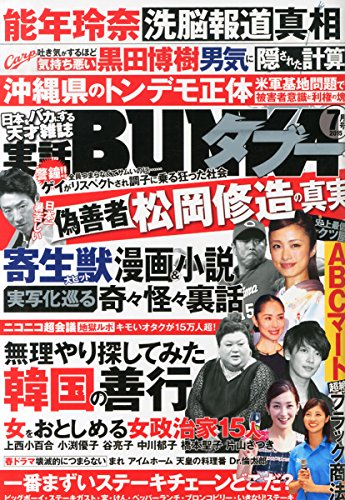 実話BUNKAタブー 2015年 07 月号 [雑誌]