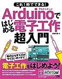 これ1冊でできる!Arduinoではじめる電子工作 超入門