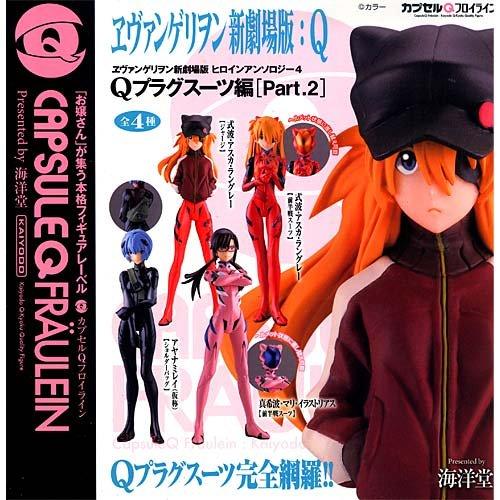 Capsule Q Fraulein Evangelion new theatre version heroine anthology 4 Q plugsuit version [Part.2] complete set of 4