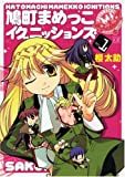 鳩町まめっこイグニッションズ 1 (まんがタイムKRコミックス)
