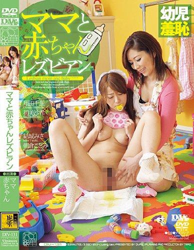 ママと赤ちゃんレズビアン [DVD]