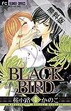 BLACK BIRD(3)【期間限定 無料お試し版】 フラワーコミックス