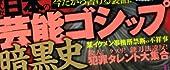 まんが日本の芸能ゴシップ暗黒史 (コアコミックス 287)