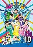 つかたこレインボーロード 10[DVD]
