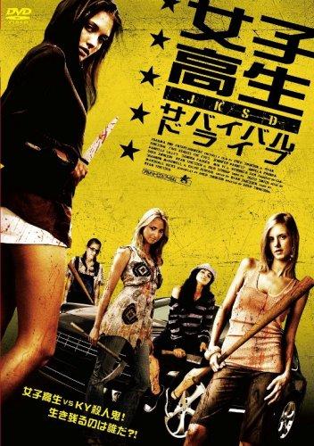 女子高生サバイバル・ドライブ [DVD]