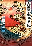安徳天皇漂海記 (中公文庫)