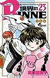 境界のRINNE 23 (少年サンデーコミックス)