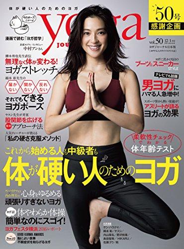 yoga journal 2016年Vol.50 大きい表紙画像