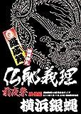 仏恥義理 前夜祭 DVD -横浜銀蝿30周年記念ライブ-