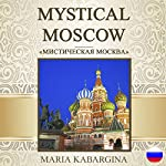 Mystical Moscow [Russian Edition] | Maria Kabargina