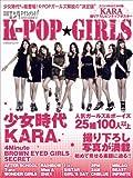 日経エンタテインメント! K-POP★GIRLS