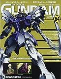 週刊 ガンダム・パーフェクトファイル 2012年 10/16号 [分冊百科]