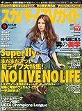 スカパー ! TVガイド 2010年 09月号 [雑誌]