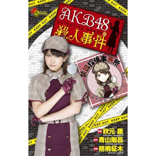 AKB48殺人事件―公式グッズ付き特別版! (小学館プラス・アンコミックスシリーズ)