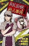 AKB48殺人事件 高級丸型トランプ&プラチナ名刺付き限定版 (小学館プラス・アンコミックスシリーズ)
