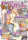 Dear+ (ディアプラス) 2010年 10月号 [雑誌]