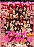 スカパーTV (ティービー) ! ガイド 2009年 02月号 [雑誌]