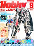 Hobby JAPAN (ホビージャパン) 2010年 09月号 [雑誌]