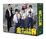 「金田一少年の事件簿N(neo)」Blu-ray BOX[Blu-ray/ブルーレイ]