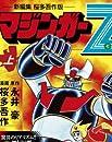 マジンガーZ〔新編集 桜多吾作版〕【上】 (マンガショップシリーズ 456)