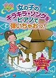 ピアノ大好き☆女の子のキラキラ・ソングをピアノで弾いちゃおっ!