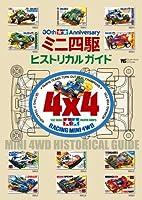 30th Anniversary ミニ四駆ヒストリカルガイド (ワンダーライフスペシャル)