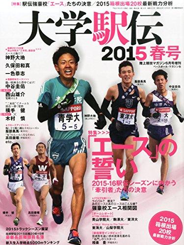 大学駅伝2015 春号 2015年 06 月号 [雑誌]: 陸上競技マガジン 増刊