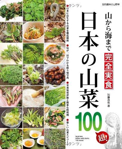 日本の山菜100超!―山から海まで完全実食 (別冊趣味の山野草)