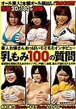乳もみ100の質問 [DVD][アダルト]