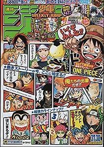 週刊少年ジャンプ2014年8月25日・9月1日号No.37・38 (週刊少年ジャンプ)
