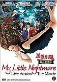 My Little Nightmare: The Movie (Japanese Movie w. English Sub, All Region DVD)