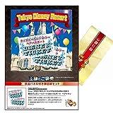 東京ディズニーリゾート1DAYパスポート ぺアチケット ★ 目録 & 商品引換券 ★