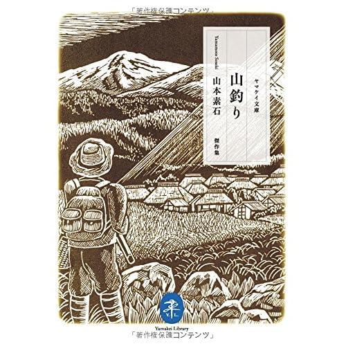 山釣り (ヤマケイ文庫)