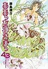 ああっ女神さまっ 第43巻 2011年09月23日発売