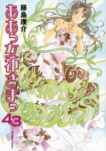 ああっ女神さまっ(43) (アフタヌーンKC)